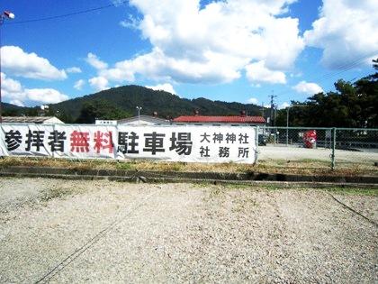 参拝者無料駐車場 大神神社社務所