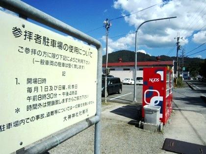 大神神社駐車場の開場日時