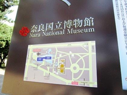 奈良国立博物館 登大路の地下歩道