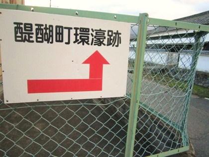 醍醐町環濠跡