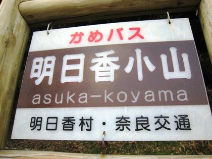 大官大寺跡 明日香小山のバス停