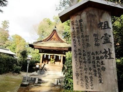 祖霊社 大和神社
