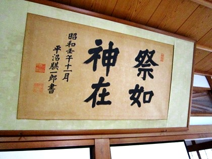 平沼騏一郎の書