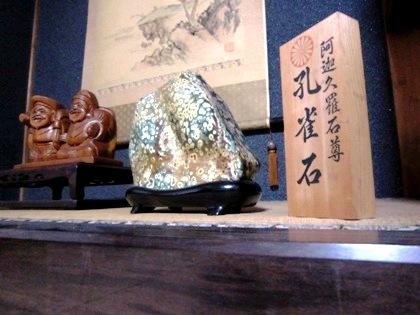 孔雀石と恵比須大黒