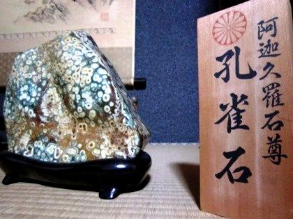 三輪坐恵比須神社の孔雀石