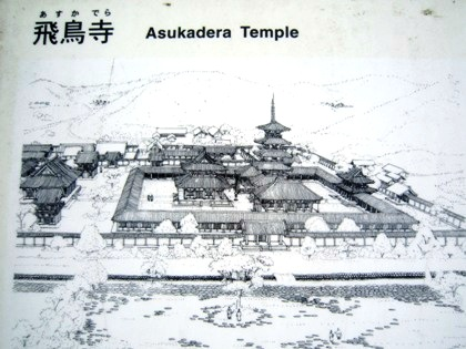 飛鳥寺の伽藍配置