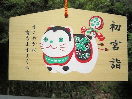 長尾神社初宮詣の絵馬