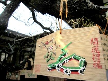 竹蛇の絵馬
