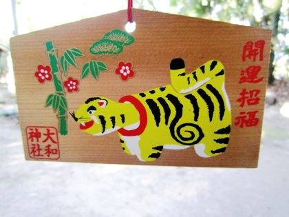 大和神社の絵馬