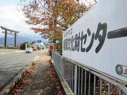桜井市立埋蔵文化財センター