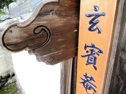 山門の木鼻