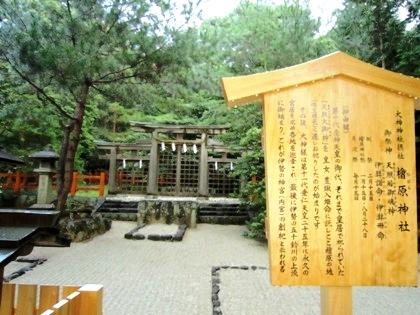 桧原神社の三ツ鳥居