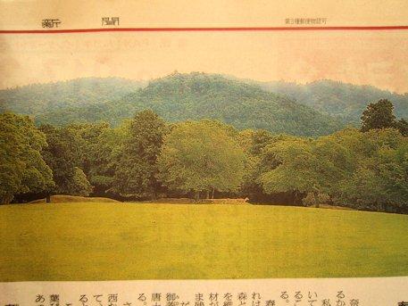 春日の羽易の山