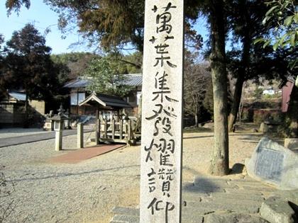 萬葉集発耀讃仰碑 白山神社