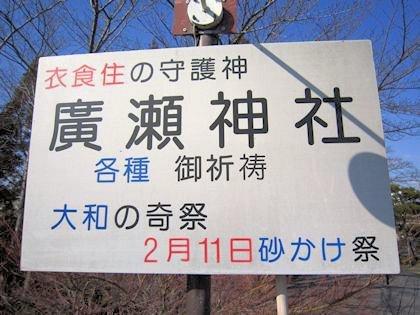 広瀬神社の案内板