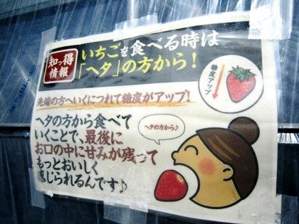 いちごの食べ方