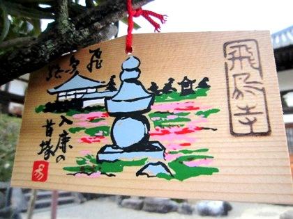 入鹿の首塚 飛鳥寺