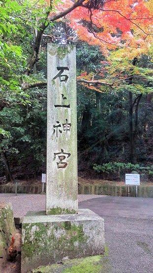 石上神宮の社号標
