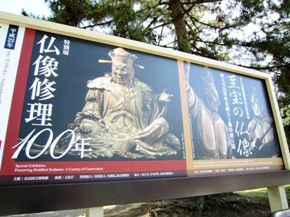 至宝の仏像