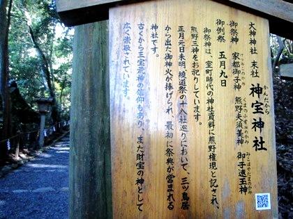 神宝神社の案内板