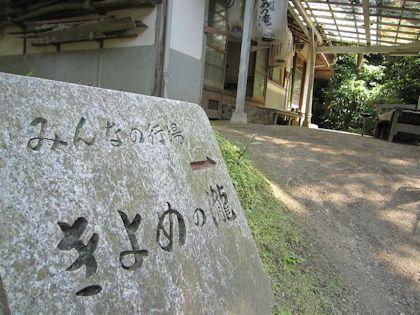 きよめの滝