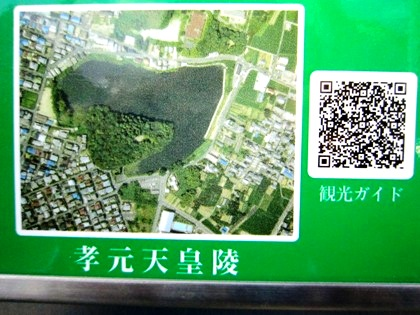 孝元天皇陵の航空写真