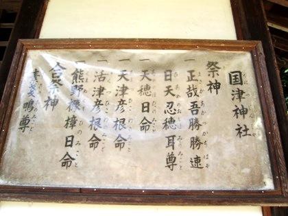 国津神社の御祭神