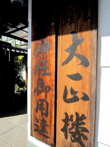 料理旅館大正楼の看板