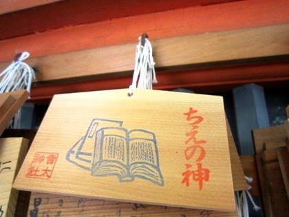 売太神社の絵馬 知恵の神