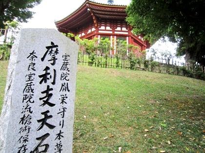 摩利支天石 興福寺南円堂