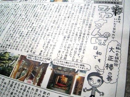 三輪座新聞 大正楼の記事