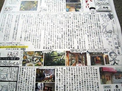 三輪座新聞