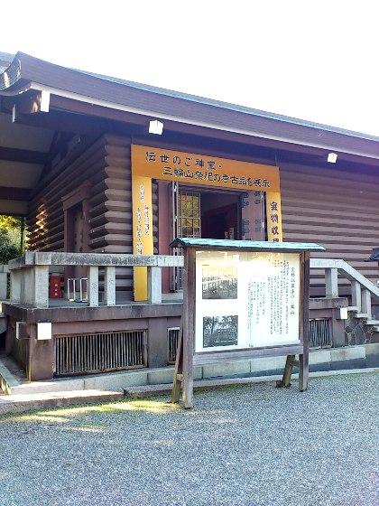 大神神社宝物収蔵庫