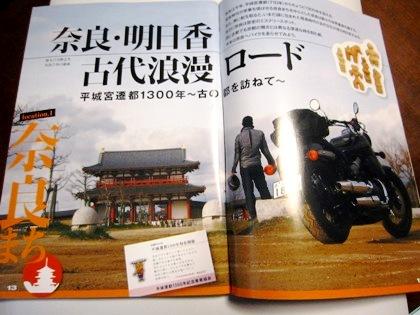 ジパングツーリング バイク旅浪漫