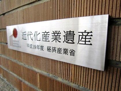 近代化産業遺産 経済産業省
