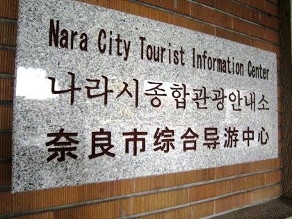 nara-city-tourist-information-center