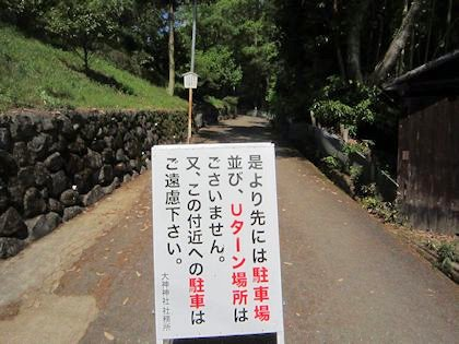 大神神社社務所の看板