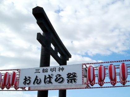 おんぱら祭り 大神神社大鳥居