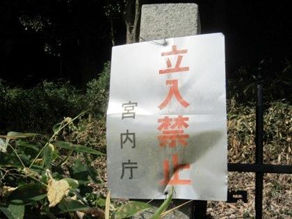 立入禁止の看板