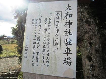 大和神社の駐車場案内