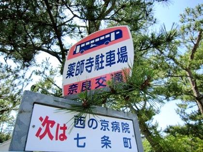 薬師寺駐車場 奈良交通バス