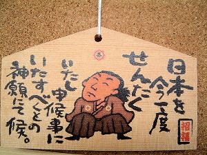 京都霊山護国神社 坂本龍馬の絵馬