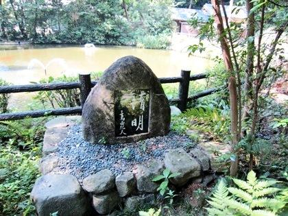三島由紀夫の記念碑 狭井神社