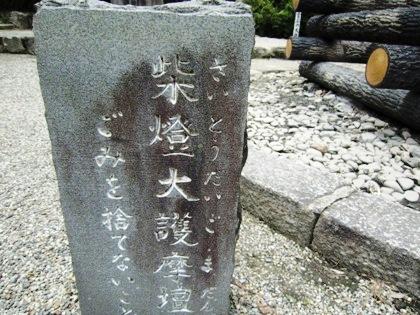 柴燈大護摩壇 松尾寺
