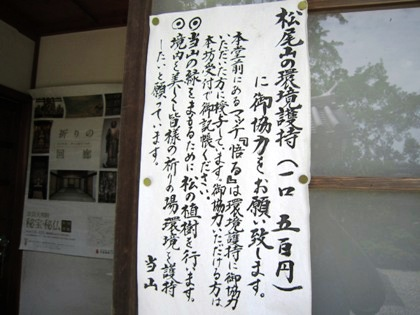 松尾寺のマッチ「悟る」