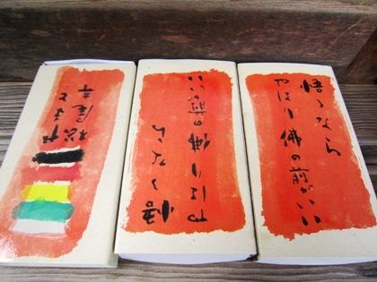 松尾寺のマッチ
