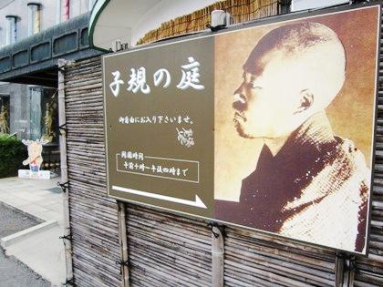 子規の庭 奈良観光