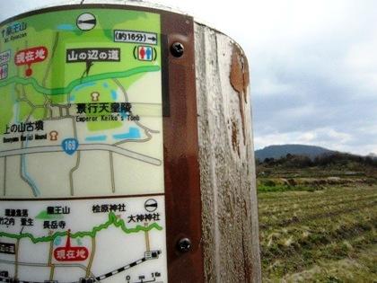 山の辺の道の道標 三輪山