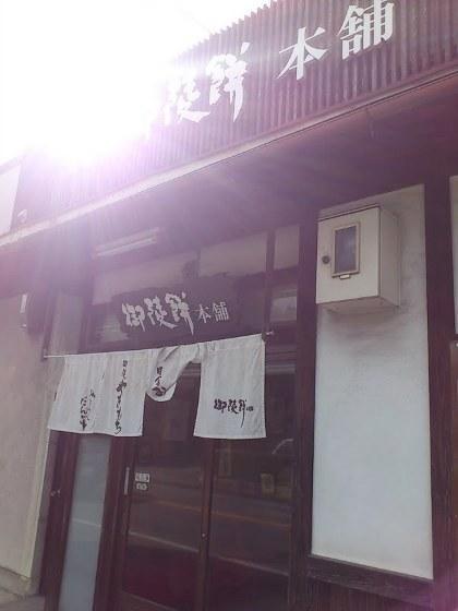 御陵餅本舗