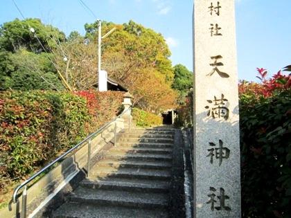 村社 天満神社
